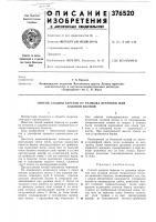 Патент 376520 Способ защиты берегов от размыва ветровой или