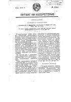 Патент 9383 Катодный генератор