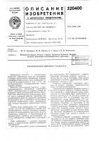 Патент 320400 Библиотека ]