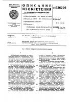 Патент 936226 Статор торцовой электрической машины