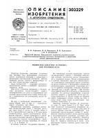 Патент 303229 Подвесная канатная установка для трелевки леса
