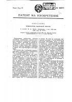 Патент 10677 Конденсатор переменной емкости