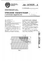 Патент 1078534 Ярмо магнитопровода электрической машины