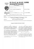 Патент 313983 Патент ссср  313983