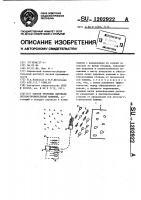 Патент 1202922 Способ трелевки деревьев лесозаготовительной машиной