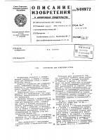 Патент 848972 Устройство для измерения углов