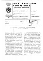 Патент 191198 Устройство для исследования бетонного образца в процессе твердения