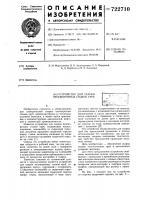 Патент 722710 Устройство для сварки неповоротных стыков труб