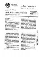 Патент 1664562 Способ изготовления гипсовых строительных изделий