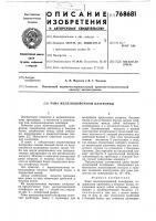 Патент 768681 Рама железнодорожной платформы