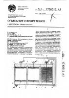 Патент 1730512 Аккумулятор холода