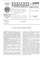 Патент 533899 Черное светопоглащающее покрытие
