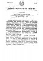 Патент 33131 Устройство для фрезерования торфа