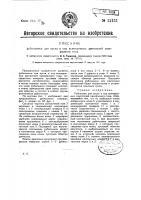 Патент 22133 Рубильник для пуска вход асинхронных двигателей однофазного тока