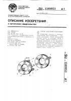 Патент 1348953 Статор электрической машины
