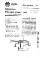 Патент 1493416 Флюсоаппарат