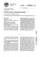 Патент 1760633 Свч-смеситель на четной гармонике гетеродина
