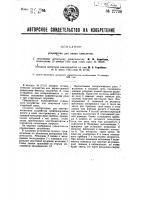 Патент 27728 Устройство для связи самолетов