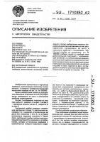Патент 1710352 Чертежный прибор