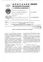 Патент 296593 Способ управления процессом флотации