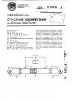 Патент 1170284 Устройство для измерения перетока газа через зазор неуплотненного поршня трубопоршневой расходомерной установки