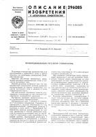 Патент 296085 Пропорциональный регулятор температуры