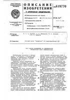 Патент 819770 Способ наблюдения за сейсмическойактивностью очага землетрясения