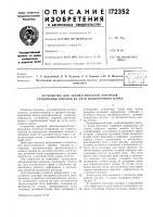 Патент 172352 Устройство для автоматического контроля следования отцепов на пути подгорочного парка
