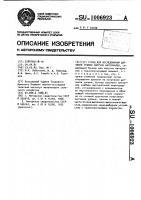 Патент 1006923 Стенд для исследования датчиков уровня сыпучих материалов