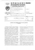 Патент 183323 Сушки мокрой тресты лубяныхкультур