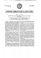 Патент 42164 Способ защиты радиоприемных устройств от атмосферных помех