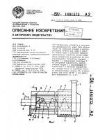 Патент 1481573 Устройство для сушки и очистки хлопка-сырца