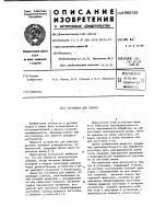 Патент 1002122 Установка для сварки
