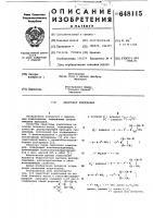 Патент 648115 Смазочная композиция