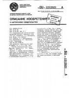 Патент 1212521 Способ очистки природного газа от сероводорода