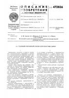 Патент 472836 Съемный рычажный зажим для канатных дорог