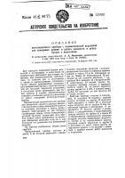 Патент 41699 Дистанционный прибор с пневматический передачей для изменения уровня жидкостей в резервуарах и водосливах