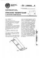Патент 1193216 Способ создания грунтополимерной облицовки и устройство для его осуществления