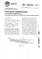 Патент 1335616 Защитное покрытие грунтового откоса гидротехнического сооружения