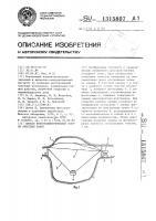 Патент 1315807 Способ фотограмметрической съемки очистных камер