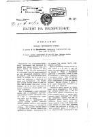 Патент 314 Мяльно-трепальный станок