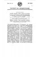 Патент 10410 Способ получения черных окрасок на волокнах