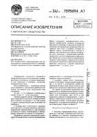 Патент 1595694 Линейка