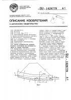 Патент 1428779 Способ строительства водопропускного сооружения под дорожной насыпью на слабом основании