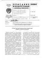 Патент 243843 Патент ссср  243843