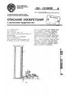 Патент 1210859 Устройство для тушения пожара в зданиях