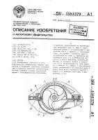 Патент 1581379 Куттер
