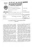 Патент 269999 Телефонный аппарат с программированнымвызовом