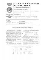 Патент 649738 Смазывающе-охлаждающая жидкость