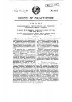 Патент 8456 Поддерживающее приспособление для предметов, подлежащих сварке и обрезке